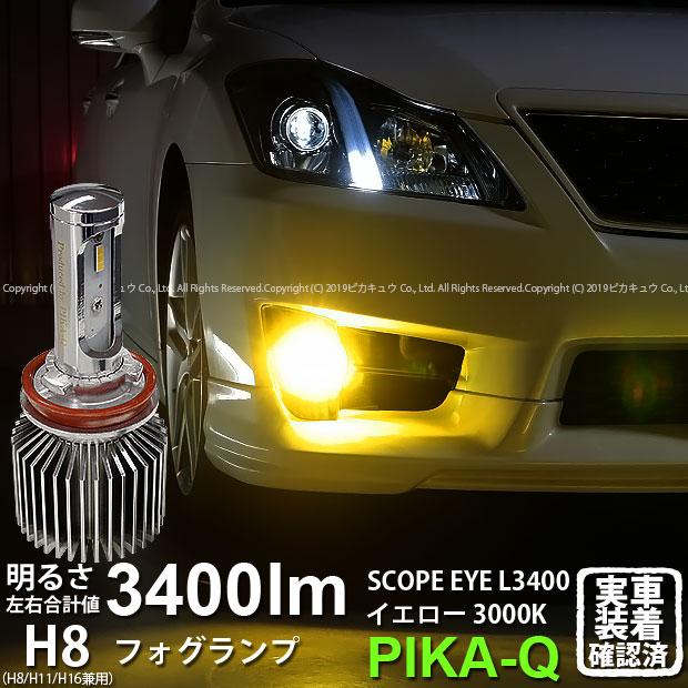 【霧灯】トヨタ クラウンアスリート[GRS200]後期モデル対応 LEDフォグランプ SCOPE EYE L3400 LEDフォグキット スコープアイ LEDカラー:イエロー3000k(ケルビン)[3400Lm] 明るさ3400ルーメン  バルブ規格:H8(H8/H11/H16兼用)(2019年令和元年モデル)○