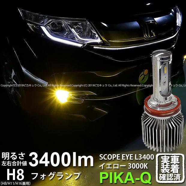 【霧灯】ホンダ ステップワゴンスパーダ[RP1/2/3/4]対応 LEDフォグランプ SCOPE EYE L3400 LEDフォグキット スコープアイ LEDカラー:イエロー3000k(ケルビン)[3400Lm] 明るさ3400ルーメン  バルブ規格:H8(H8/H11/H16兼用)(2019年令和元年モデル)