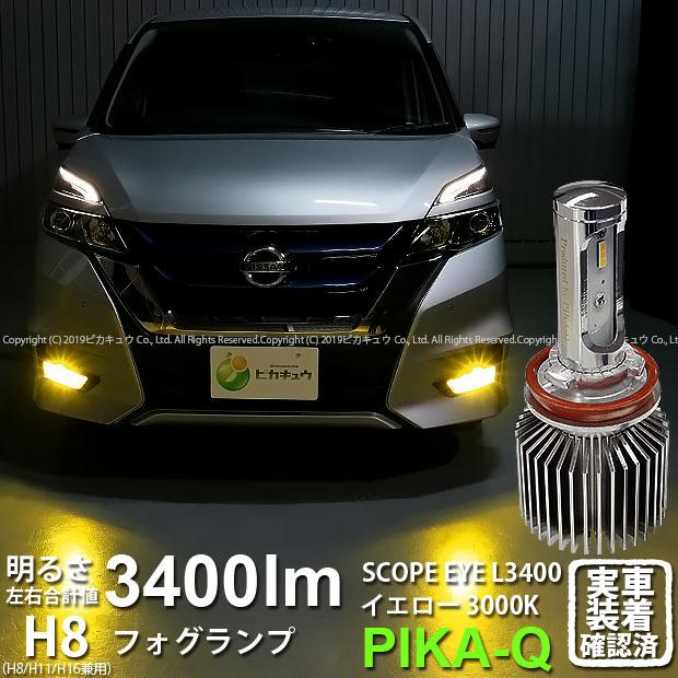 【霧灯】ニッサン セレナ e-POWER [C27系]対応 LEDフォグランプ SCOPE EYE L3400 LEDフォグキット スコープアイ LEDカラー:イエロー3000k(ケルビン)[3400Lm] 明るさ3400ルーメン  バルブ規格:H8(H8/H11/H16兼用)(2019年令和元年モデル)