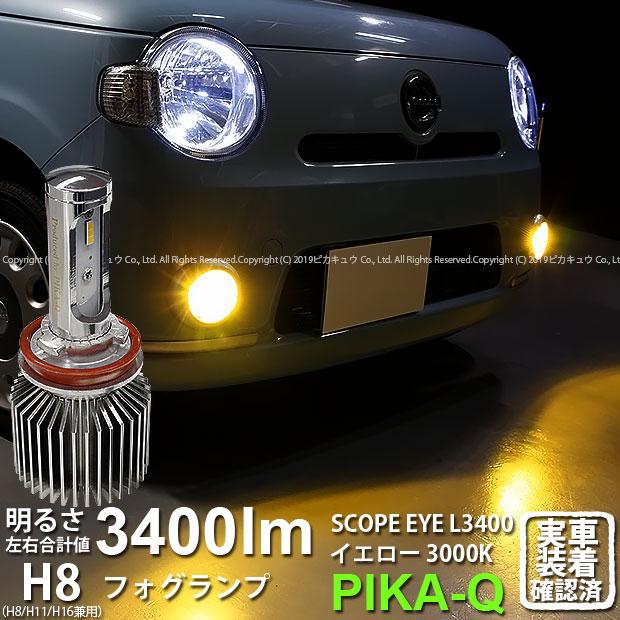 【霧灯】ダイハツ タントカスタム L350S対応 LEDフォグランプ SCOPE EYE L3400 LEDフォグキット スコープアイ LEDカラー:イエロー3000k(ケルビン)[3400Lm] 明るさ3400ルーメン  バルブ規格:H8(H8/H11/H16兼用)(2019年令和元年モデル)◎