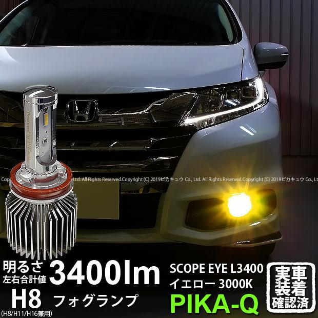 【霧灯】ホンダ オデッセイ アブソルート[RC1/RC2]対応 LEDフォグランプ SCOPE EYE L3400 LEDフォグキット スコープアイ LEDカラー:イエロー3000k(ケルビン)[3400Lm] 明るさ3400ルーメン  バルブ規格:H8(H8/H11/H16兼用)(2019年令和元年モデル)◎
