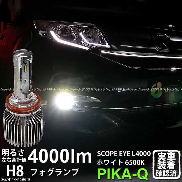 【霧灯】ホンダ ステップワゴンスパーダ[RP1/2/3/4]対応 LEDフォグランプ SCOPE EYE L4000 LEDフォグキット LEDカラー:ホワイト6500K[4000Lm] 明るさ4000ルーメン スコープアイ バルブ規格:H8(H8/H11/H16兼用)(2019年令和元年モデル)