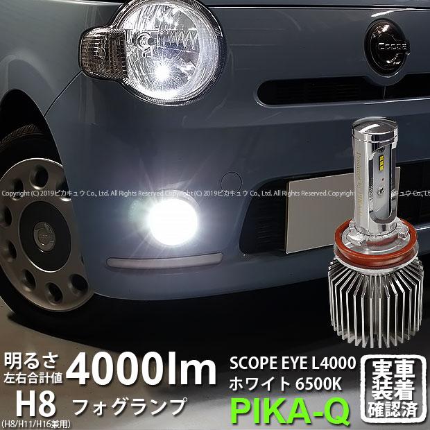 【霧灯】ダイハツ タントカスタム L350S対応 LEDフォグランプ SCOPE EYE L4000 LEDフォグキット LEDカラー:ホワイト6500K[4000Lm] 明るさ4000ルーメン スコープアイ バルブ規格:H8(H8/H11/H16兼用)(2019年令和元年モデル)◎