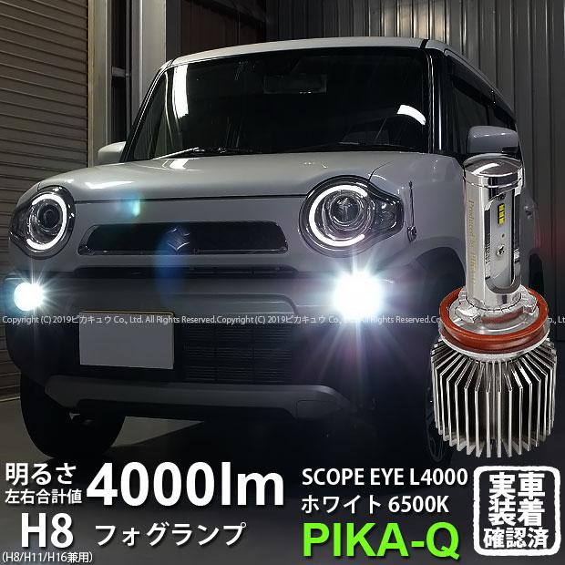 【霧灯】スズキ ハスラー[MR31S]対応 LEDフォグランプ SCOPE EYE L4000 LEDフォグキット LEDカラー:ホワイト6500K[4000Lm] 明るさ4000ルーメン スコープアイ バルブ規格:H8(H8/H11/H16兼用)(2019年令和元年モデル)