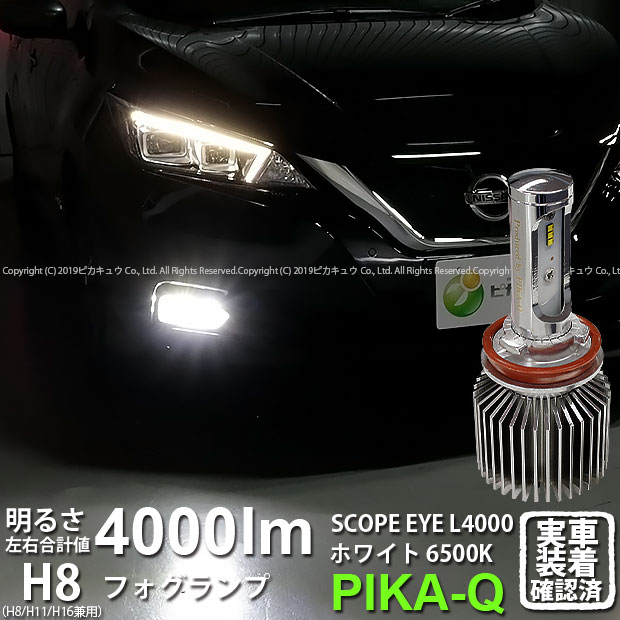 【霧灯】ニッサン リーフ[ZE1]対応 LEDフォグランプ SCOPE EYE L4000 LEDフォグキット LEDカラー:ホワイト6500K[4000Lm] 明るさ4000ルーメン スコープアイ バルブ規格:H8(H8/H11/H16兼用)(2019年令和元年モデル)
