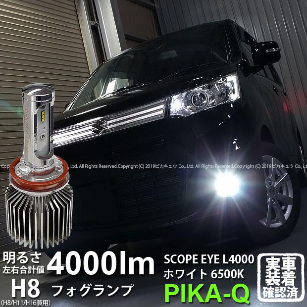 【霧灯】スズキ ワゴンR スティングレー MH34S MC後対応 LEDフォグランプ SCOPE EYE L4000 LEDフォグキット LEDカラー:ホワイト6500K[4000Lm] 明るさ4000ルーメン スコープアイ バルブ規格:H8(H8/H11/H16兼用)(2019年令和元年モデル)