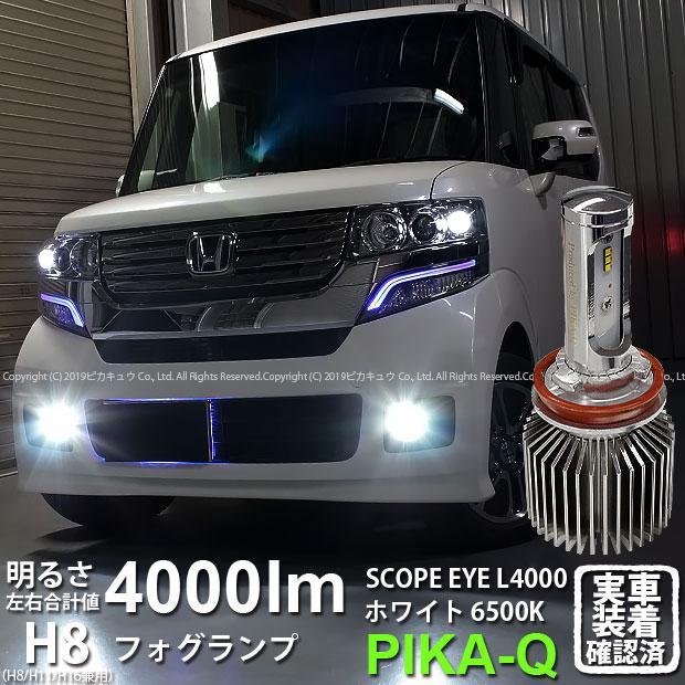 【霧灯】ホンダ N-BOXカスタム[JF1/JF2]対応 LEDフォグランプ SCOPE EYE L4000 LEDフォグキット LEDカラー:ホワイト6500K[4000Lm] 明るさ4000ルーメン スコープアイ バルブ規格:H8(H8/H11/H16兼用)(2019年令和元年モデル)