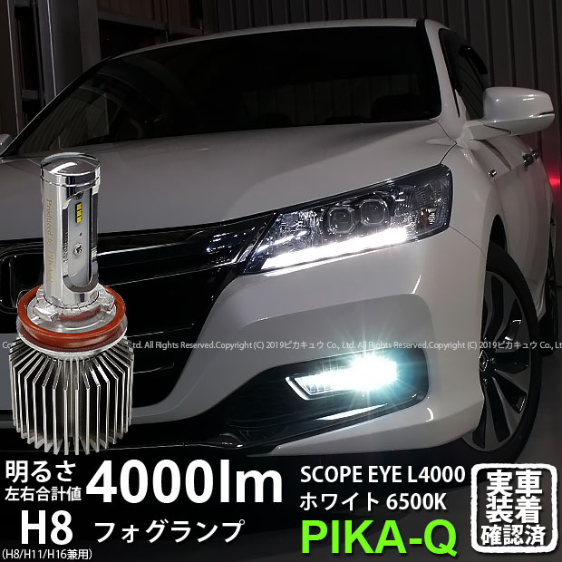 【霧灯】ホンダ アコードハイブリッド[CR6]対応 LEDフォグランプ SCOPE EYE L4000 LEDフォグキット LEDカラー:ホワイト6500K[4000Lm] 明るさ4000ルーメン スコープアイ バルブ規格:H8(H8/H11/H16兼用)(2019年令和元年モデル)