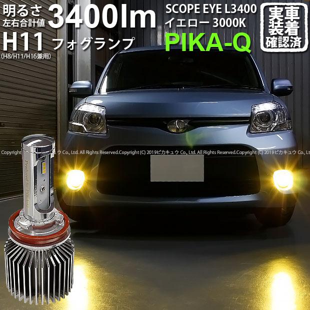 【霧灯】トヨタ シエンタ ダイス NCP81G対応 LEDフォグランプ SCOPE EYE L3400 LEDフォグキット スコープアイ LEDカラー:イエロー3000k(ケルビン)[3400Lm] 明るさ3400ルーメン  バルブ規格:H11(H8/H11/H16兼用)(2019年令和元年モデル)