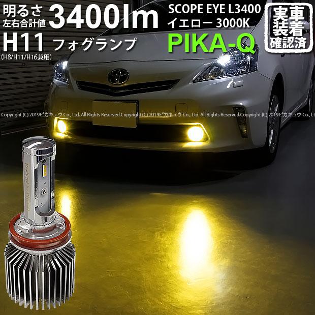 【霧灯】トヨタ プリウスα[ZVW40W/41W前期]対応 LEDフォグランプ SCOPE EYE L3400 LEDフォグキット スコープアイ LEDカラー:イエロー3000k(ケルビン)[3400Lm] 明るさ3400ルーメン バルブ規格:H11(H8/H11/H16兼用)(2019年令和元年モデル)
