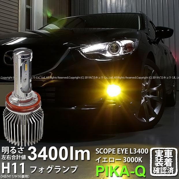【霧灯】マツダ アテンザワゴン XD[GJ2FW]対応 LEDフォグランプ SCOPE EYE L3400 LEDフォグキット スコープアイ LEDカラー:イエロー3000k(ケルビン)[3400Lm] 明るさ3400ルーメン  バルブ規格:H11(H8/H11/H16兼用)(2019年令和元年モデル)