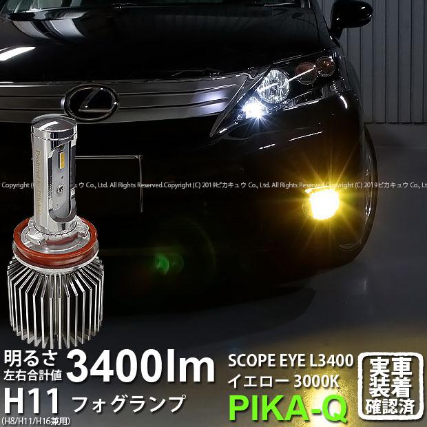 【霧灯】レクサス HS250h ハイブリッド[ANF10MC前]対応 LEDフォグランプ SCOPE EYE L3400 LEDフォグキット スコープアイ LEDカラー:イエロー3000k(ケルビン)[3400Lm] 明るさ3400ルーメン バルブ規格:H11(H8/H11/H16兼用)(2019年令和元年モデル)