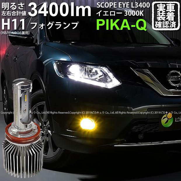 【霧灯】ニッサン エクストレイル[T32系]対応 LEDフォグランプ SCOPE EYE L3400 LEDフォグキット スコープアイ LEDカラー:イエロー3000k(ケルビン)[3400Lm] 明るさ3400ルーメン  バルブ規格:H11(H8/H11/H16兼用)(2019年令和元年モデル)