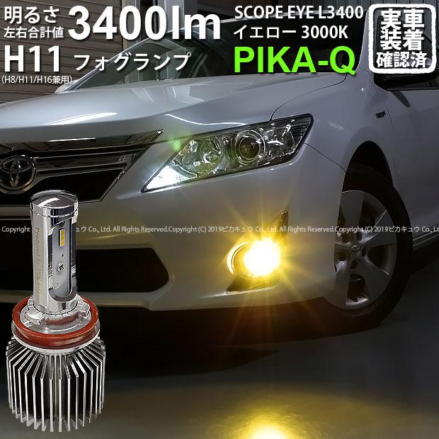 【霧灯】トヨタ カムリ ハイブリッド[AVV50]対応 LEDフォグランプ SCOPE EYE L3400 LEDフォグキット スコープアイ LEDカラー:イエロー3000k(ケルビン)[3400Lm] 明るさ3400ルーメン  バルブ規格:H11(H8/H11/H16兼用)(2019年令和元年モデル)