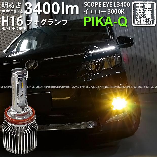 【霧灯】トヨタ ヴォクシーハイブリッド[ZWR80G]対応 LEDフォグランプ SCOPE EYE L3400 LEDフォグキット スコープアイ LEDカラー:イエロー3000k(ケルビン)[3400Lm] 明るさ3400ルーメン  バルブ規格:H16(H8/H11/H16兼用)(2019年令和元年モデル)