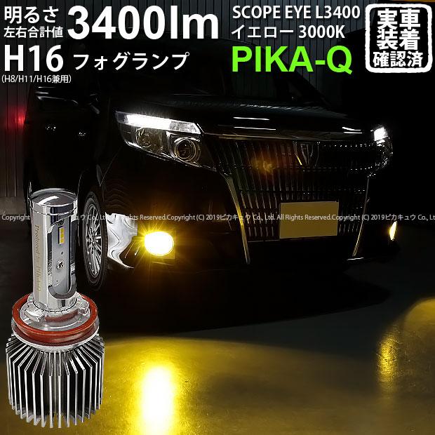 【霧灯】トヨタ エスクァイアハイブリッド[ZWR80G]対応 LEDフォグランプ SCOPE EYE L3400 LEDフォグキット スコープアイ LEDカラー:イエロー3000k(ケルビン)[3400Lm] 明るさ3400ルーメン  バルブ規格:H16(H8/H11/H16兼用)(2019年令和元年モデル)