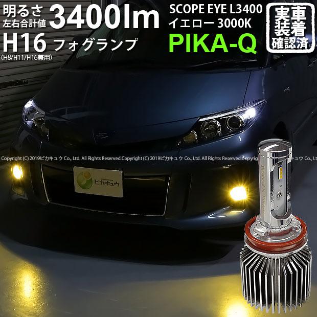 【霧灯】トヨタ エスティマハイブリッド[AHR20W後期モデル]対応 LEDフォグランプ SCOPE EYE L3400 LEDフォグキット スコープアイ LEDカラー:イエロー3000k(ケルビン)[3400Lm] 明るさ3400ルーメン  バルブ規格:H16(H8/H11/H16兼用)(2019年令和元年モデル)