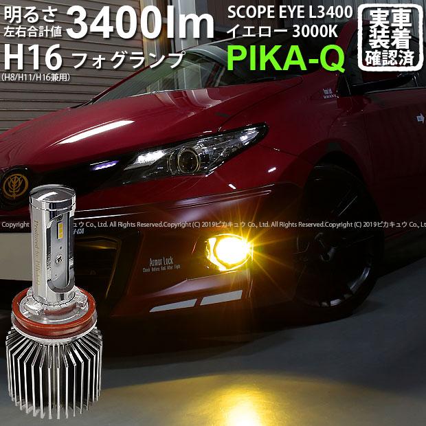 【霧灯】トヨタ オーリス RS ZRE186H系対応 LEDフォグランプ SCOPE EYE L3400 LEDフォグキット スコープアイ LEDカラー:イエロー3000k(ケルビン)[3400Lm] 明るさ3400ルーメン  バルブ規格:H16(H8/H11/H16兼用)(2019年令和元年モデル)