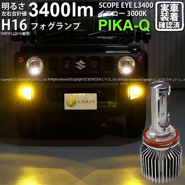 【霧灯】スズキ ジムニー[JB64W]対応 LEDフォグランプ SCOPE EYE L3400 LEDフォグキット スコープアイ LEDカラー:イエロー3000k(ケルビン)[3400Lm] 明るさ3400ルーメン バルブ規格:H16(H8/H11/H16兼用)(2019年令和元年モデル)