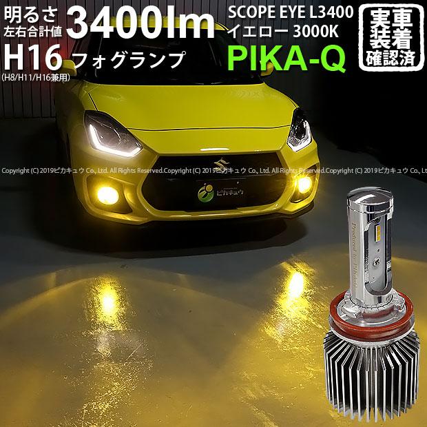 【霧灯】スズキ スイフトスポーツ[ZC33S]対応 LEDフォグランプ SCOPE EYE L3400 LEDフォグキット スコープアイ LEDカラー:イエロー3000k(ケルビン)[3400Lm] 明るさ3400ルーメン バルブ規格:H16(H8/H11/H16兼用)(2019年令和元年モデル)