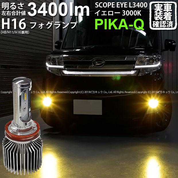 【霧灯】ダイハツ タントカスタム[LA600S(MC前)]対応 LEDフォグランプ SCOPE EYE L3400 LEDフォグキット スコープアイ LEDカラー:イエロー3000k(ケルビン)[3400Lm] 明るさ3400ルーメン  バルブ規格:H16(H8/H11/H16兼用)(2019年令和元年モデル)