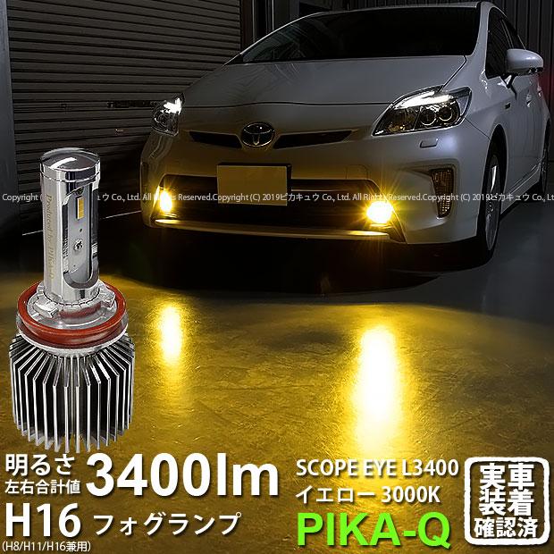 【霧灯】トヨタ プリウス[ZVW30後期]対応 LEDフォグランプ SCOPE EYE L3400 LEDフォグキット スコープアイ LEDカラー:イエロー3000k(ケルビン)[3400Lm] 明るさ3400ルーメン バルブ規格:H16(H8/H11/H16兼用)(2019年令和元年モデル)