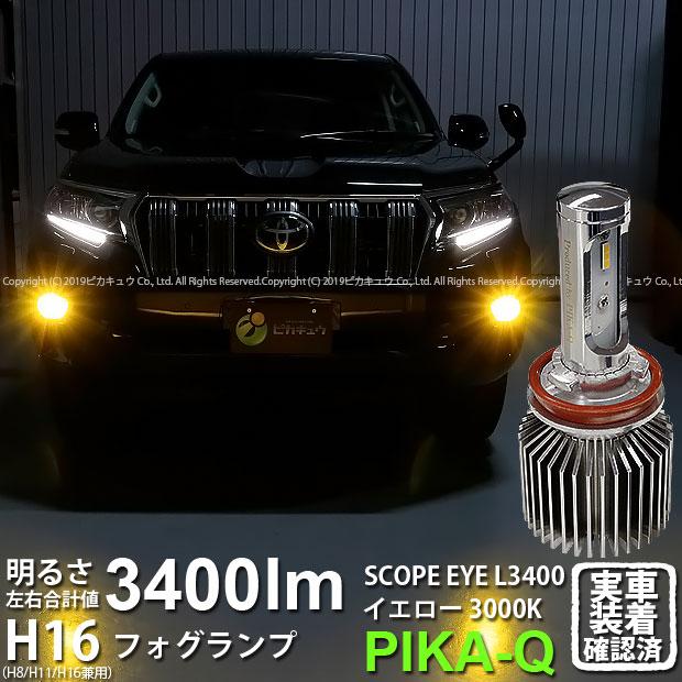 【霧灯】トヨタ ランドクルーザー ZX [200系]MC後対応 LEDフォグランプ SCOPE EYE L3400 LEDフォグキット スコープアイ LEDカラー:イエロー3000k(ケルビン)[3400Lm] 明るさ3400ルーメン バルブ規格:H16(H8/H11/H16兼用)(2019年令和元年モデル)