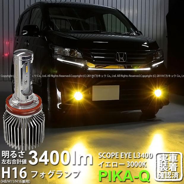 【霧灯】ホンダ N-WGN Custom[JH1/JH2]対応LEDフォグランプ SCOPE EYE L3400 LEDフォグキット スコープアイ LEDカラー:イエロー3000k(ケルビン)[3400Lm] 明るさ3400ルーメン  バルブ規格:H16(H8/H11/H16兼用)(2019年令和元年モデル)