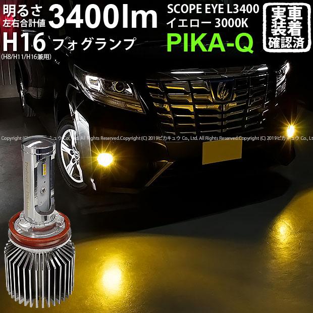 【霧灯】トヨタ アルファードハイブリッド[AYH30W]対応 LEDフォグランプ SCOPE EYE L3400 LEDフォグキット スコープアイ LEDカラー:イエロー3000k(ケルビン)[3400Lm] 明るさ3400ルーメン  バルブ規格:H16(H8/H11/H16兼用)(2019年令和元年モデル)