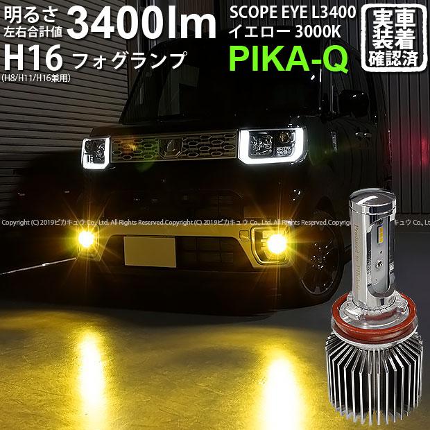 【霧灯】ダイハツ ウェイク[LA700S] LEDフォグランプ SCOPE EYE L3400 LEDフォグキット スコープアイ LEDカラー:イエロー3000k(ケルビン)[3400Lm] 明るさ3400ルーメン  バルブ規格:H16(H8/H11/H16兼用)(2019年令和元年モデル) WAKE ウェイク