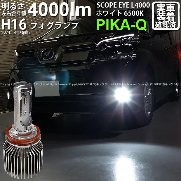 【霧灯】トヨタ ヴェルファイアハイブリッド[AYH30W]対応 LEDフォグランプ SCOPE EYE L4000 LEDフォグキット LEDカラー:ホワイト6500K[4000Lm] 明るさ4000ルーメン スコープアイ バルブ規格:H16(H8/H11/H16兼用)(2019年令和元年モデル)
