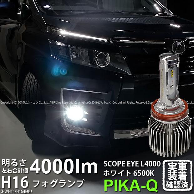 【霧灯】トヨタ ヴォクシー ZRR80系対応 LEDフォグランプ SCOPE EYE L4000 LEDフォグキット LEDカラー:ホワイト6500K[4000Lm] 明るさ4000ルーメン スコープアイ バルブ規格:H16(H8/H11/H16兼用)(2019年令和元年モデル)