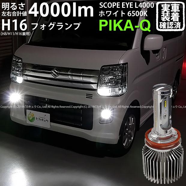 【霧灯】スズキ エブリィワゴン[DA17W]対応 LEDフォグランプ SCOPE EYE L4000 LEDフォグキット LEDカラー:ホワイト6500K[4000Lm] 明るさ4000ルーメン スコープアイ バルブ規格:H16(H8/H11/H16兼用)(2019年令和元年モデル)