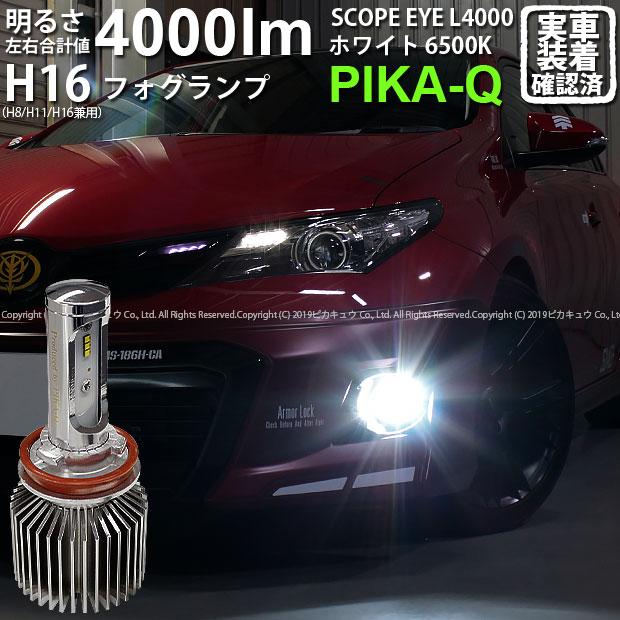 【霧灯】トヨタ オーリス RS ZRE186H系対応 LEDフォグランプ SCOPE EYE L4000 LEDフォグキット LEDカラー:ホワイト6500K[4000Lm] 明るさ4000ルーメン スコープアイ バルブ規格:H16(H8/H11/H16兼用)(2019年令和元年モデル)