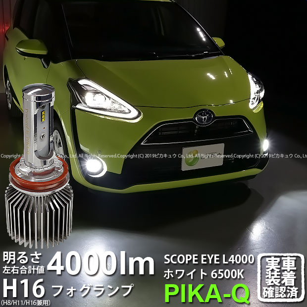 【霧灯】トヨタ シエンタハイブリッド[NHP170G][前期]対応 LEDフォグランプ SCOPE EYE L4000 LEDフォグキット LEDカラー:ホワイト6500K[4000Lm] 明るさ4000ルーメン スコープアイ バルブ規格:H16(H8/H11/H16兼用)(2019年令和元年モデル)