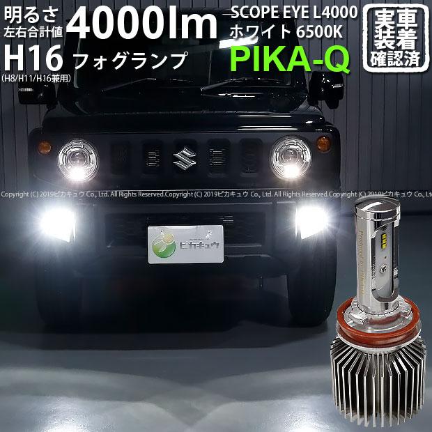 【霧灯】スズキ ジムニー[JB64W]対応 LEDフォグランプ SCOPE EYE L4000 LEDフォグキット LEDカラー:ホワイト6500K[4000Lm] 明るさ4000ルーメン スコープアイ バルブ規格:H16(H8/H11/H16兼用)(2019年令和元年モデル)
