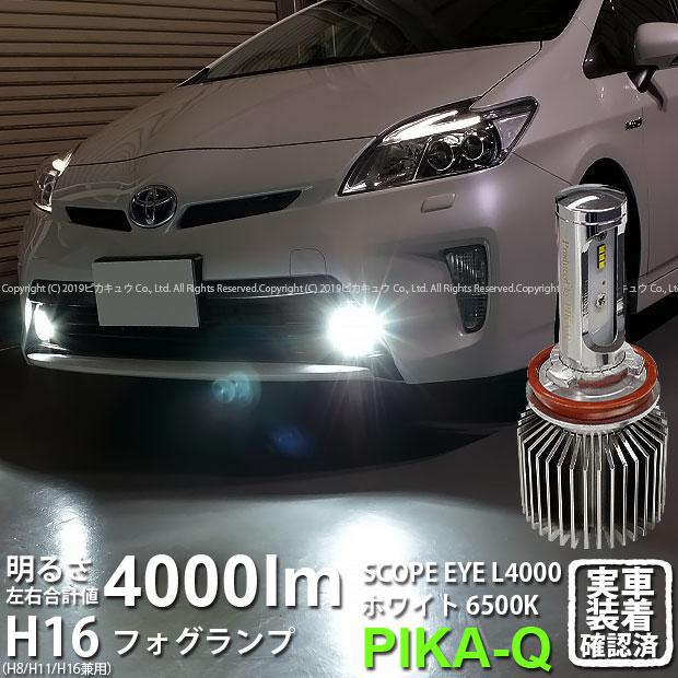 【霧灯】トヨタ プリウス[ZVW30後期]対応 LEDフォグランプ SCOPE EYE L4000 LEDフォグキット LEDカラー:ホワイト6500K[4000Lm] 明るさ4000ルーメン スコープアイ バルブ規格:H16(H8/H11/H16兼用)(2019年令和元年モデル)