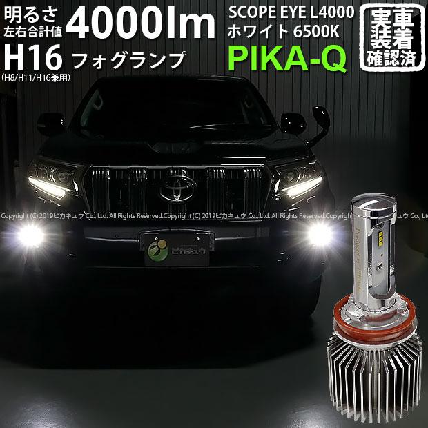 【霧灯】トヨタ ランドクルーザー ZX [200系]MC後対応 LEDフォグランプ SCOPE EYE L4000 LEDフォグキット LEDカラー:ホワイト6500K[4000Lm] 明るさ4000ルーメン スコープアイ バルブ規格:H16(H8/H11/H16兼用)(2019年令和元年モデル)
