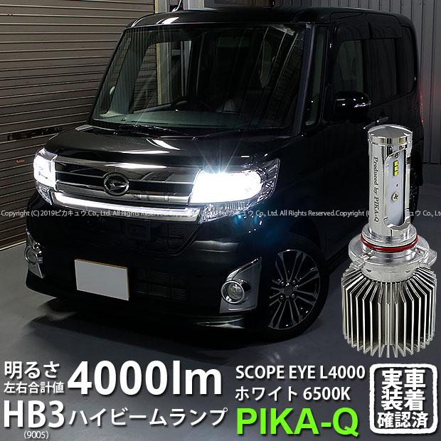 【前照灯】ダイハツ タントカスタム[LA600S(MC前)]対応 LEDハイビームライト SCOPE EYE L4000 LEDハイビームランプ用バルブキット 明るさ4000ルーメン LEDカラー:ホワイト6500K バルブ規格:HB3(9005)