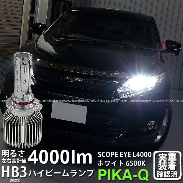 【前照灯】トヨタ ハリアー[ZSU60系 前期モデル]対応 LEDハイビームライト SCOPE EYE L4000 LEDハイビームランプ用バルブキット 明るさ4000ルーメン LEDカラー:ホワイト6500K バルブ規格:HB3(9005)