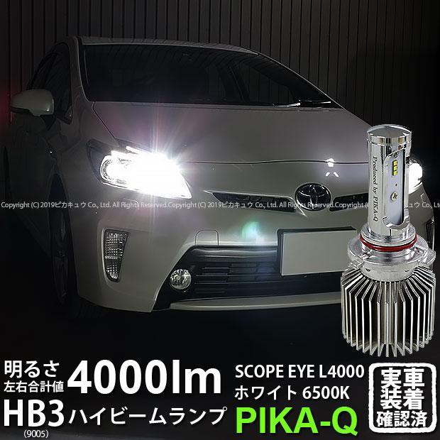 【前照灯】トヨタ プリウス ZVW30[後期]対応 LEDハイビームライト SCOPE EYE L4000 LEDハイビームランプ用バルブキット 明るさ4000ルーメン LEDカラー:ホワイト6500K バルブ規格:HB3(9005)