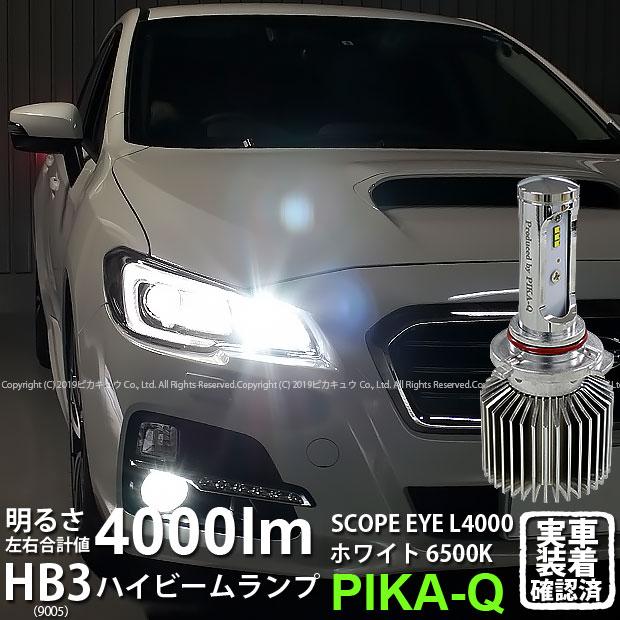 【前照灯】スバル レヴォーグ[VMG/VM4]レボーグ対応 LEDハイビームライト SCOPE EYE L4000 LEDハイビームランプ用バルブキット 明るさ4000ルーメン LEDカラー:ホワイト6500K バルブ規格:HB3(9005)