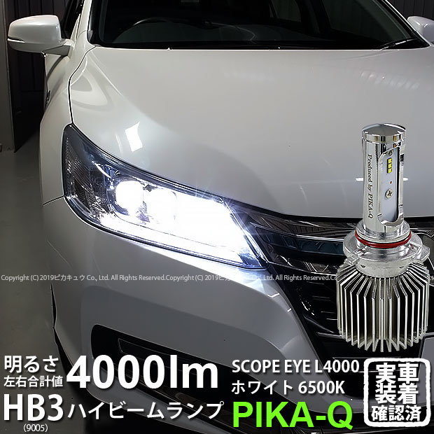 【前照灯】ホンダ アコードハイブリッド[CR6]対応 LEDハイビームライト SCOPE EYE L4000 LEDハイビームランプ用バルブキット 明るさ4000ルーメン LEDカラー:ホワイト6500K バルブ規格:HB3(9005)