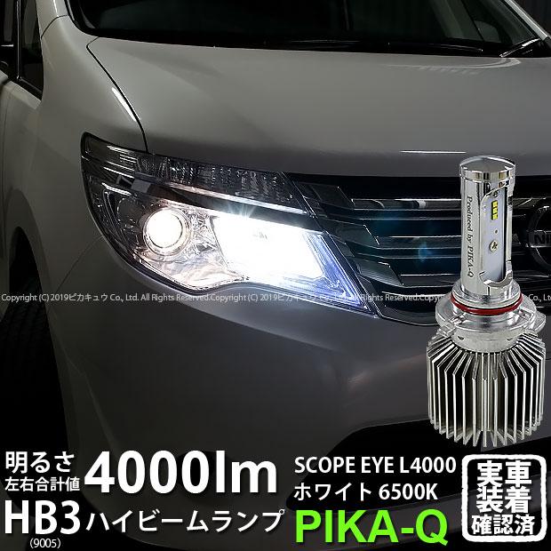【前照灯】ニッサン セレナ20S[NC26](2013/12~)対応 LEDハイビームライト SCOPE EYE L4000 LEDハイビームランプ用バルブキット 明るさ4000ルーメン LEDカラー:ホワイト6500K バルブ規格:HB3(9005)