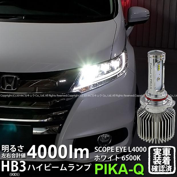 【前照灯】ホンダ オデッセイ アブソルート[RC1/RC2]対応 LEDハイビームライト SCOPE EYE L4000 LEDハイビームランプ用バルブキット 明るさ4000ルーメン LEDカラー:ホワイト6500K バルブ規格:HB3(9005)