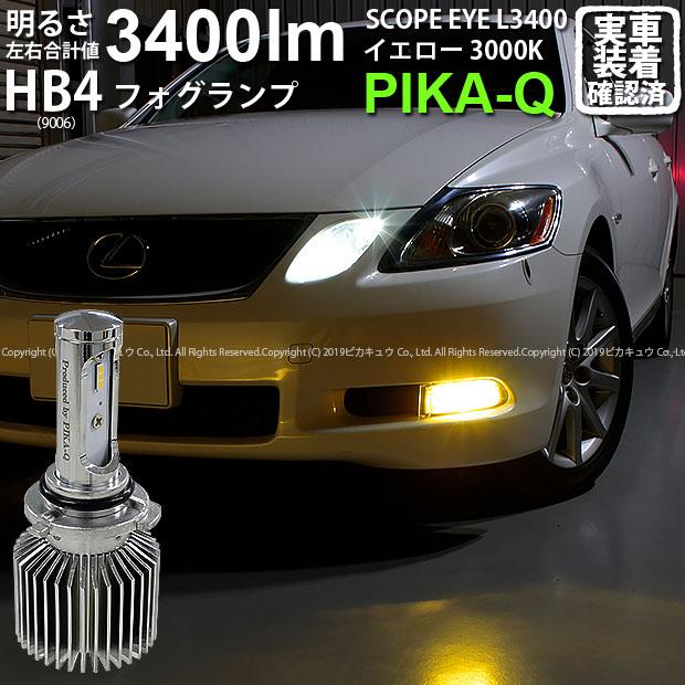 【霧灯】レクサス GS350[GRS191/196前期]対応 LEDフォグランプ SCOPE EYE L3400 LEDフォグキット 明るさ3400ルーメン LEDカラー:イエロー3000K バルブ規格:HB4