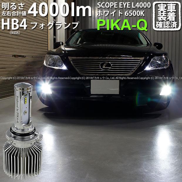 【霧灯】レクサスLS460 USF40前期モデル対応 LEDフォグランプ SCOPE EYE L4000 LEDフォグキット 明るさ4000ルーメン LEDカラー:ホワイト6500K バルブ規格:HB4
