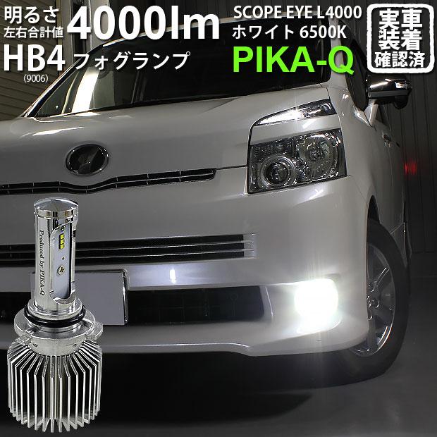 【霧灯】トヨタ ヴォクシー[ZRR70系(MC前)]LEDフォグランプ SCOPE EYE L4000 LEDフォグキット 明るさ4000ルーメン LEDカラー:ホワイト6500K バルブ規格:HB4