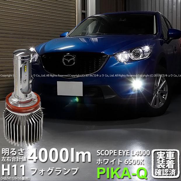 【霧灯】マツダ CX-5 LEDフォグランプ SCOPE EYE L4000 LEDフォグキット LEDカラー:ホワイト6500K[4000Lm] 明るさ4000ルーメン スコープアイ バルブ規格:H11(H8/H11/H16兼用)(2019年令和元年モデル)