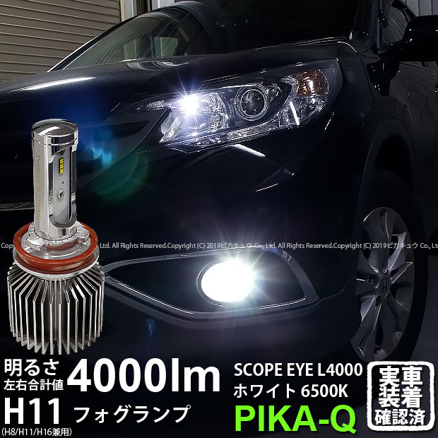 【霧灯】ホンダ CR-V[RM1/RM4]対応 LEDフォグランプ SCOPE EYE L4000 LEDフォグキット LEDカラー:ホワイト6500K[4000Lm] 明るさ4000ルーメン スコープアイ バルブ規格:H11(H8/H11/H16兼用)(2019年令和元年モデル)